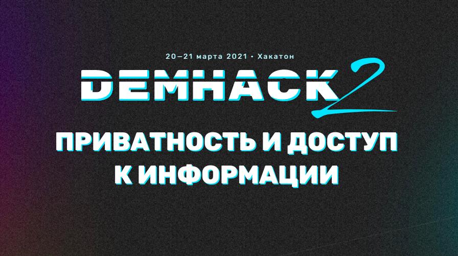 Скрин - https://demhack.ru/