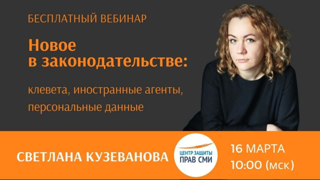 Коллаж - Центр защиты прав СМИ, https://mmdc.ru/