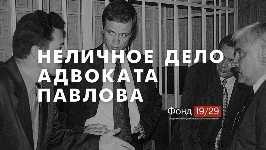 На фото Иван Павлов (в центре) во время процесса над Григорием Пасько. 2001 год. Из личного архива Г. Пасько.