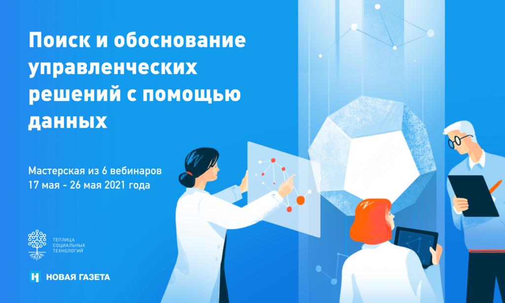 Изображение - Ксения Горшкова, «Теплица социальных технологий».